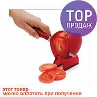 Слайсер для томатов Jialong / товары для кухни