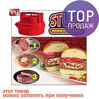 Пресс для бургеров Stufz / товары для кухни