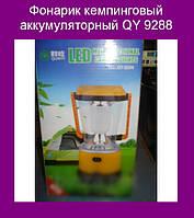 Фонарик кемпинговый аккумуляторный QY 9288!Акция