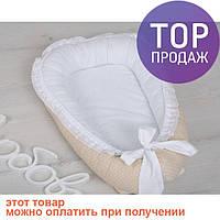 Позиционер для малыша Babynest Нежность / товары для детей