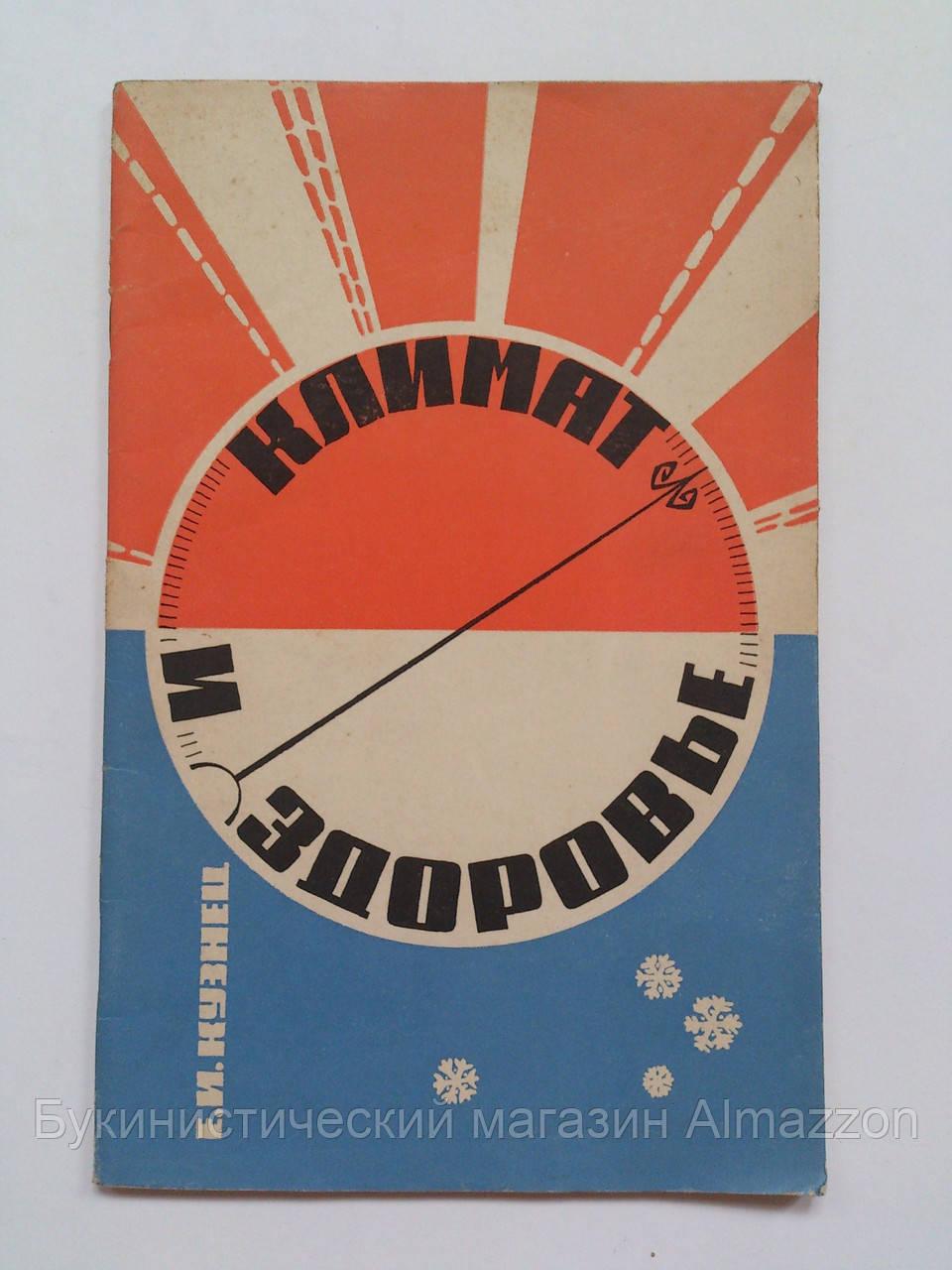 """Е.Кузнец """"Климат и здоровье"""". 1966 год"""