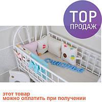 Комплект бортиков в кроватку и простынь Мороженое 6 шт. / товары для детей