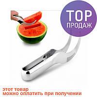 Нож для чистки и резки арбуза и дыни  / товары для кухни