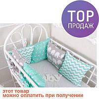 Комплект бортиков в кроватку и простынь Весенние Мятный 6 шт. / товары для детей