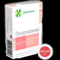 Овариамин (оригинал) биорегулятор яичников Цитамины