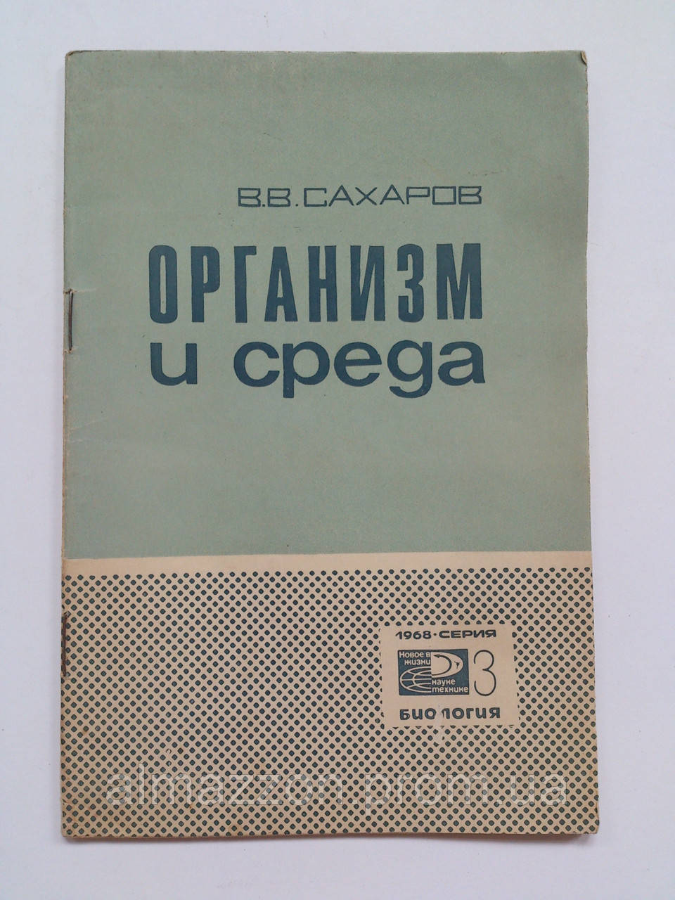 """В.Сахаров """"Организм и среда"""". 1968 год"""