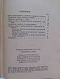 """В.Сахаров """"Организм и среда"""". 1968 год, фото 4"""