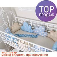 Комплект бортиков в кроватку и простынь Облачка для Мальчика 9 шт. / товары для детей