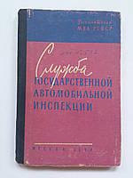 Служба Государственной Автомобильной Инспекции. Учебное пособие. 1960 год, фото 1