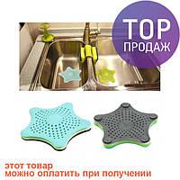 Решетка для раковины Звезда  / товары для кухни