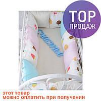 Комплект бортиков в кроватку и простынь Мороженое 12 шт. / товары для детей