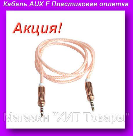 Кабель AUX F Пластиковая оплетка,Кабель AUX F!Акция, фото 2