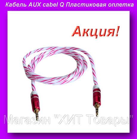Кабель AUX cabel Q Пластиковая оплетка,Кабель AUX Пластиковая оплетка!Акция, фото 2