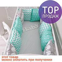 Комплект бортиков в кроватку и простынь Мятный 12 шт. / товары для детей