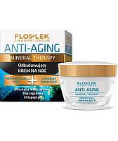 Anti-aging Mineral Therapy Renewing night cream Ночной крем для лица 50 мл код 390912