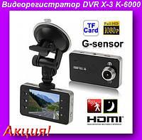 Видеорегистратор  DVR X-3 K-6000,Видеорегистратор K6000,Видеорегистратор в авто!Акция