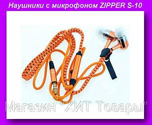 Наушники ZIPPER S-10,Наушников вставные,Наушники с микрофоном, фото 2