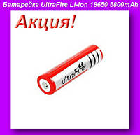 Батарейка UltraFire Li-ion 18650 5800mAh 4.2V,Батарейка для фонаря!Акция