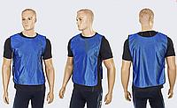 Спортивные манишки (синий)