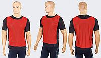 Спортивные манишки (красный)