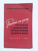 """Аронович С. """"Помощь на дому больным с сосудистыми поражениями головного мозга"""". Медгиз. 1963 год"""