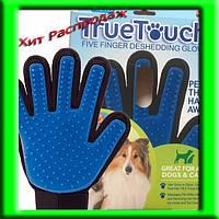 Перчатка для вычесывания шерсти домашних животных Тру Тач True Touch