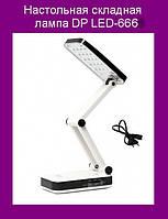 Настольная складная лампа DP LED-666!Акция