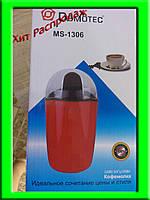 Кофемолка Domotec Ms-1306 предназначена для измельчения кофе, орехов, сухих бобов и зерновых культур или овощн