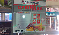 Сушка для овощей и фруктов GRUNHELM BY1162 на 20литров