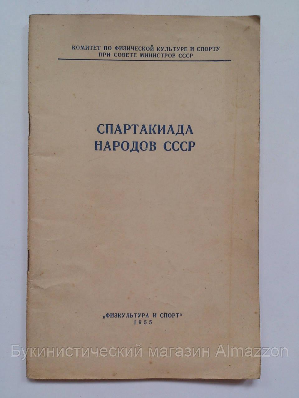 Спартакиада народов СССР. 1955 год