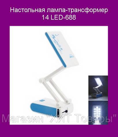 Настольная лампа-трансформер 14 LED-688!Акция, фото 2