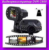 Автомобильный видеорегистратор DVR C600,Видеорегистратор в авто