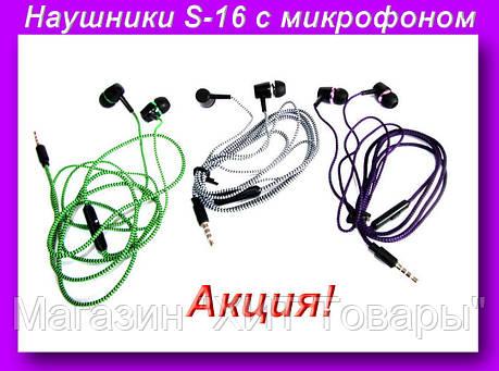 Наушники S-16 С микрофоном,Наушники Вакуумные!Акция, фото 2