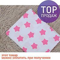 Простынь на резинке Малиновые Звезды / товары для детей