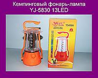 Кемпинговый фонарь-лампа YJ-5830 13LED!Опт