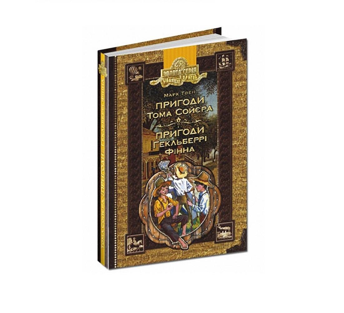 """Книга """"Діти капітана Гранта"""" Жуль Верн"""