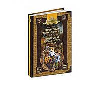 """Книга """"Пригоди Тома Сойєра. Пригоди Гекльберрі Фінна"""""""