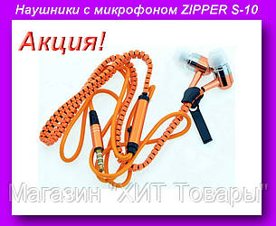 Наушники ZIPPER S-10,Наушников вставные,Наушники с микрофоном!Акция, фото 2