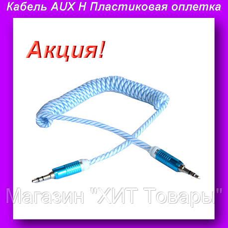 Кабель AUX cabel H Пластиковая оплетка,Кабель AUX cabel H!Акция, фото 2