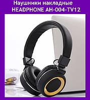 Наушники накладные HEADPHONE AH-004-TV12