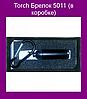 Torch Брелок 5011 (в коробке)