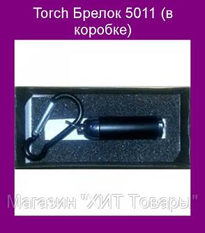 Torch Брелок 5011 (в коробке), фото 2