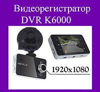 Видеорегистратор DVR K6000!Опт