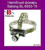Налобный фонарь Bailong BL-6953-Т6!Опт