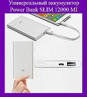 Универсальный аккумулятор Power Bank SLIM 12000 MI
