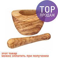 Ступка с толкушкой из оливкового дерева / товары для кухни
