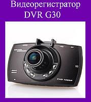 Видеорегистратор DVR G30!Акция