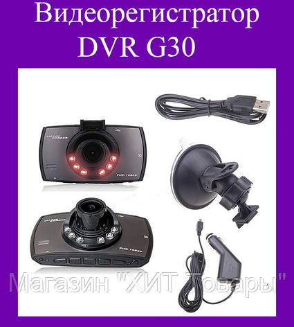 Видеорегистратор DVR G30!Опт, фото 2