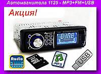 Автомагнитола 1125 - MP3+FM+USB,Магнитола в авто, Автомагнитола в авто!Акция