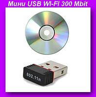 Мини USB WIFI сетевой адаптер 300 Mbit Wi-Fi,AA142wifi Мини 300Mb!Опт